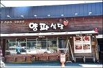 ( 대구 달서구 ) 죽전네거리 맛집-양파 식당 (야키니쿠,와규 전문점)
