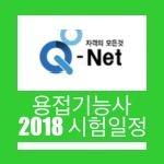 2018 용접기능사 시험일정 알아보기