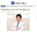 [내외경제] 더멘토성형외과 훈훈한 선행 기사.