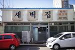 [수원 인계동 소고기 맛집] 한우가 맛있는 새벽집