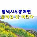 함덕 서우봉 해변 둘레길