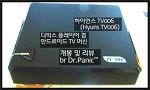 하이언스 TV006 - 디빅스 겸 안드로이드 박스 사용기 by 마산냥캣™