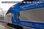 KTX 타고 평창 동계올림픽 보러 가기, 코레일 서울~강릉 패스 가격 및 이용기간