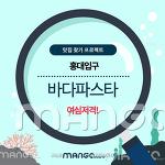 [음식여행/홍대] 바다파스타 연남동 맛집