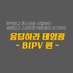 돌아온 응답하라 태양광 - BIPV편