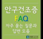 안구건조증 FAQ: 자주 묻는 질문과 답변