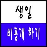 페이스북 생일 비공개 1분설정