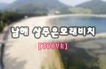 [남해] 상주은모래비치(상주해수욕장) 항공360VR