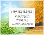 자급자족의 생활 힐링 먹방 영화!! 리틀 포레스트 여름과 가을 후기(리뷰)