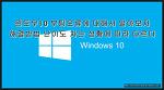 윈도우 7,10 부팅오류 해결법! 상황에 따라 해결책 난이도는 극과극!(쉬운방법)