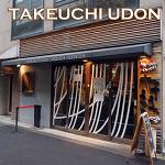 오사카 우동맛집으로 유명한 본격수타우동점 | 타케우치 우동텐