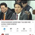 김진태의원 일침