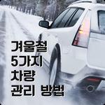 겨울철 5가지 차량 관리 방법
