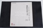 X157. 중고책 -조선시대 사람들의 한 평생 도록- 1.06kg