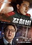 영화 강철비 줄거리 후기 - 쉬리 이후 남북관계를 다룬 최고의 영화
