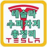 테슬라 수퍼차저 스테이션 총정리