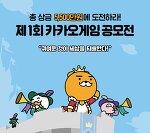 '제1회 카카오게임 공모전' 개최