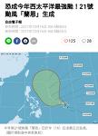 초강력 태풍, 21호 태풍 란(RAN, 蘭恩) 발생!