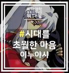 감미로운] 이누야샤(犬夜叉) OST _ 시대를 초월한 마음(時代を越える想い) (듣기/가사)