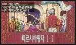 [Cover] 페르시아 왕자 1,2 (게임피아 1997.03 특별부록판)