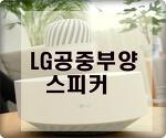 LG전자 공중부양 스피커 360도 음악감상가능하다