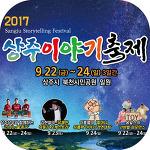 경상북도 상주이야기축제 2017 일정표