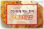 [간단 요리]볶음김치와 스팸을 올려 덮밥처럼 먹기!! 스팸김치덮밥 만들기