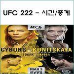 UFC 222 생중계/경기시간 사이보그,애드가 출전