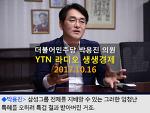 """[171017] <YTN 김우성의 생생경제> 박용진 의원, """"법 앞에 모드가 평등한 경제정의, 공정과세 실현해야"""""""