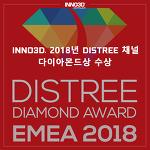 INNO3D, 2018년 DISTREE 채널 다이아몬드상 수상.