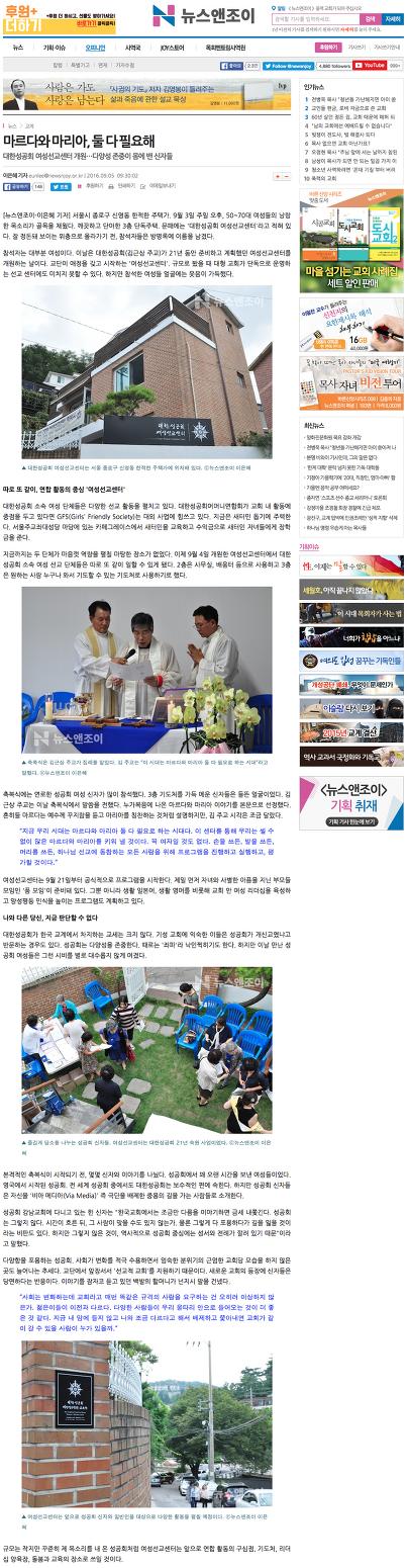 [뉴스앤조이] 대한성공회 여성선교센터 개원