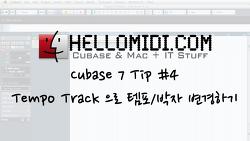 큐베이스 7 팁 #4 : 템포 트랙 Tempo Track