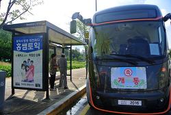 <BRT시승기> 세종시 BRT, 제대로 즐겨 보세요~!