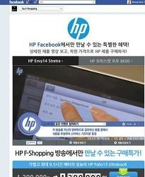 2012년 소셜MC 포트폴리오 #4. hp korea