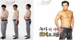 '남자의 자격'보다 쉬운 생활 속 체중조절법