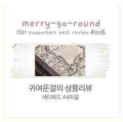 [7321 서포터즈] 베스트 리뷰로 소개된 3차 상품후기!