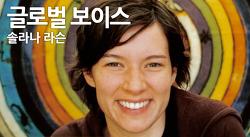 뉴스를 전세계와 공유하기, 글로벌 보이스(Global voices) - 솔라나 라슨