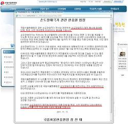 현충원 손도장 태극기 재 전시 결정.