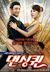 댄싱퀸 - 황정민 엄정화의 댄싱퀸