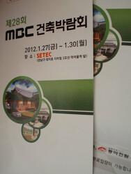 2012 제28회 MBC 건축박람회 무료초대장이 오다
