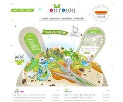 [(5/7마감) 온라인초대권이벤트 1차] 홈페이지 보고 '옥토끼 미션 7'을 수행하라!