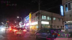 [평창]맛집 - 납작식당(오삼불고기)