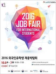 2016 외국인 유학생 채용박람회 행사 도우미 모집
