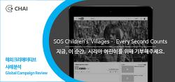 [해외광고분석]SOS Children's villages - 지금, 이순간. 시리아 어린이를 위해 기부해주세요