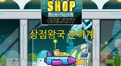 샵 엠파이어 갤럭시 - Shop Empire Galaxy