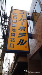 [도쿄 호텔] 슈퍼호텔 이케부쿠로 키타구치(Super Hotel)