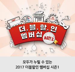 모두가 누릴 수 있는 2017 KT 더블할인 멤버십 시즌 1