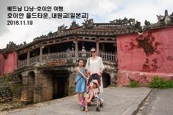 [베트남 다낭-호이안 여행] 호이안의 랜드마크 내원교(일본교)
