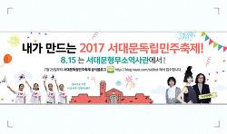 내가 만드는 2017 서대문 독립민주축제! 8월 15일 광복절, 서대문형무소역사관에서!