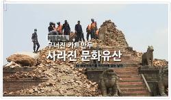 네팔 사라져 버린 문화유산